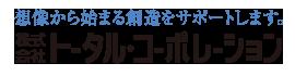 株式会社トータル・コーポレーション